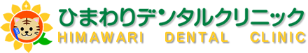 名古屋市名東区の歯医者|ひまわりデンタルクリニック